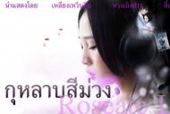กุหลาบสีม่วง Roseate Love