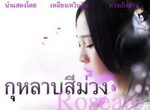 แกลเลอรีช่อง3 กุหลาบสีม่วง Roseate Love