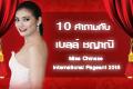 10 คำถามกับเบลล์ ชญาณี ตัวแทนสาวไทยไปประกวดมิสไชนิสฯ