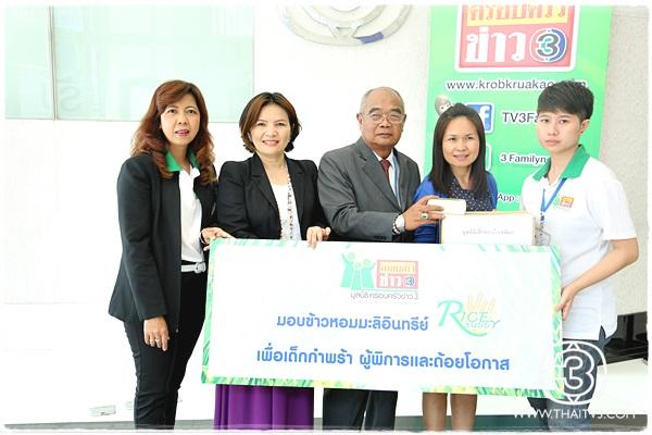 มูลนิธิครอบครัวข่าว 3 ส่งมอบข้าวสารในโครงการคู่บุญข้าว Rice Buddy ให้แก่เด็กกำพร้า ผู้พิการและด้อยโอกาส