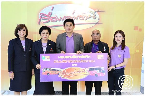 มูลนิธิครอบครัวข่าว 3 มอบรถรับบริจาคโลหิตเคลื่อนที่พร้อมอุปกรณ์ ให้แก่สภากาชาดไทย