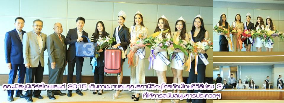 คณะมิสยูนิเวิร์สไทยแลนด์ 2015 เดินทางมาขอบคุณสถานีวิทยุโทรทัศน์ไทยทีวีสีช่อง 3 ที่ให้การสนับสนุนการประกวดฯ