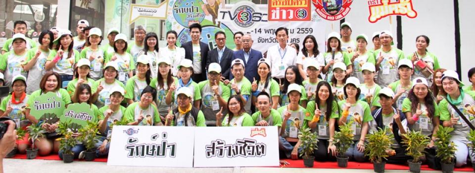 ช่อง 3 ร่วมกับรายการทีวี 360 องศา จัดกิจกรรม TV 360 องศา CSR ตราแม่ครัว ตอน รักษ์ป่า สร้างชีวิต ปฐมฤกษ์ปลูกป่า ปี 59