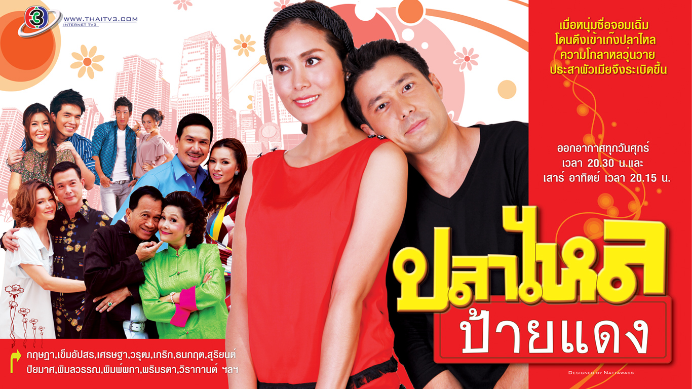 movie lai thai skara