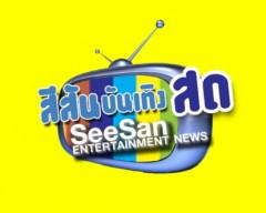 ดูรายการย้อนหลัง วันที่ 15 มิถุนายน 2553