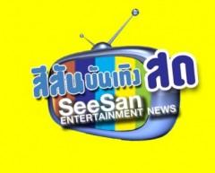 ดูรายการย้อนหลัง วันที่ 11 มิถุนายน 2553