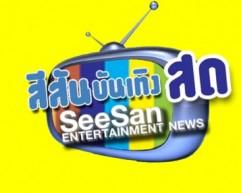 ดูรายการย้อนหลัง วันที่ 9 มิถุนายน 2553