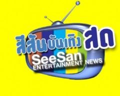 ดูรายการย้อนหลัง วันที่ 8 มิถุนายน 2553