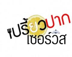 ดูรายการย้อนหลัง วันที่ 20 มิถุนายน 2553