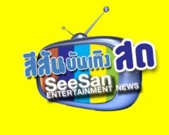 ดูรายการย้อนหลัง วันที่ 17 มิถุนายน 2553