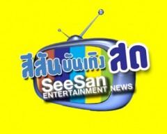 ดูรายการย้อนหลัง วันที่ 24 มิถุนายน 2553