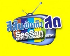 ดูรายการย้อนหลัง วันที่ 25 มิถุนายน 2553