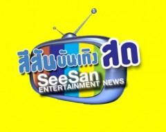 ดูรายการย้อนหลัง วันที่ 28 มิถุนายน 2553