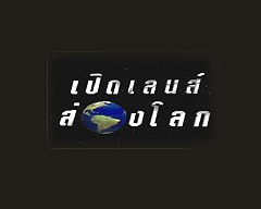 ดูละครย้อนหลัง เปิดเลนส์ส่องโลก วันที่ 3 กันยายน 2553