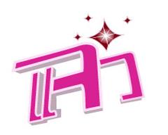 ดูละครย้อนหลัง สีสันบันเทิง วันที่ 5 ตุลาคม 2553
