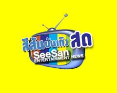 ดูรายการย้อนหลัง สีสันบันเทิงสด  วันที่ 17  มกราคม 2554