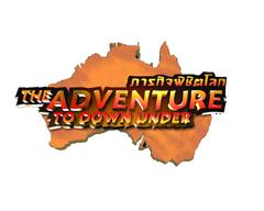 ดูรายการย้อนหลัง The Advanture วันที่ 12 กุมภาพันธ์ 2554