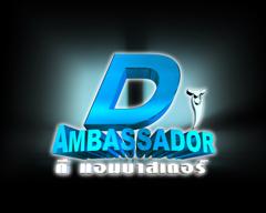 ดูรายการย้อนหลัง D Ambassador 12 กุมภาพันธ์ 2554