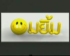 ดูรายการย้อนหลัง อมยิ้ม วันที่ 18 กุมภาพันธ์ 2554