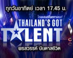 ดูรายการย้อนหลัง ไทยแลนด์ก็อตทาเลนต์(Thailand's Got Talent)วันที่ 6 มีนาคม 2554