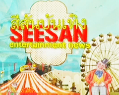 ดูละครย้อนหลัง สีสันบันเทิง วันที่ 10 มีนาคม 2554