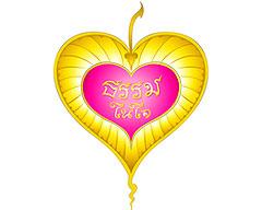 ดูละครย้อนหลัง ธรรมในใจ วันที่ 12 มีนาคม 2554