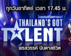 ดูรายการย้อนหลัง ไทยแลนด์ก็อตทาเลนต์(Thailand's Got Talent)วันที่ 13 มีนาคม 2554