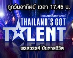 ดูรายการย้อนหลัง ไทยแลนด์ก็อตทาเลนต์ (Thailand's Got Talent) วันที่ 13 มีนาคม 2554