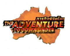 ดูรายการย้อนหลัง The Advanture วันที่ 12 มีนาคม 2554