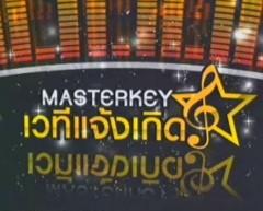 ดูรายการย้อนหลัง มาสเตอร์คีย์เวทีแจ้งเกิด วันที่ 21 มีนาคม 2554