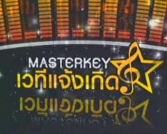 ดูรายการย้อนหลัง มาสเตอร์คีย์เวทีแจ้งเกิด วันที่ 14 มีนาคม 2554