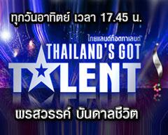 ดูรายการย้อนหลัง ไทยแลนด์ก็อตทาเลนต์(Thailand's Got Talent)วันที่ 27 มีนาคม 2554