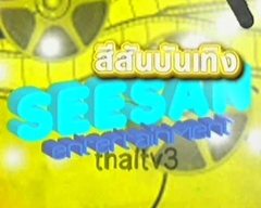 ดูละครย้อนหลัง สีสันบันเทิง วันที่ 12 เมษายน 2554