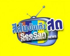 ดูรายการย้อนหลัง สีสันบันเทิงสด วันที่ 20 เมษายน 2554