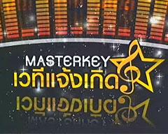 ดูรายการย้อนหลัง มาสเตอร์คีย์เวทีแจ้งเกิด วันที่19 พฤษาคม  2554