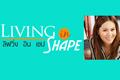 ลิฟวิ่งอินเชป (Living in Shape)