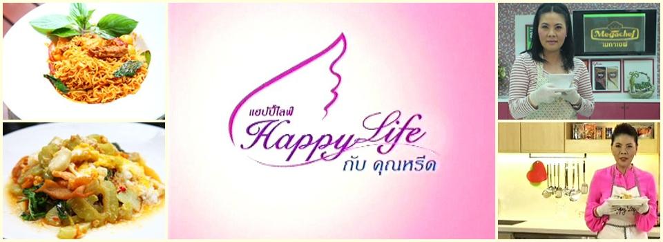 แฮปปี้ไลฟ์ (Happy Life) กับคุณหรีด