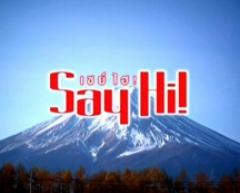 ดูรายการย้อนหลัง เซย์ไฮ วันที่ 3 มิถุนายน 2555