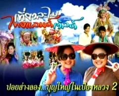 ดูละครย้อนหลัง เที่ยวละไมไทยแลนด์เวิลด์ วันที่ 3 มิถุนายน 2555