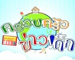 ดูรายการย้อนหลัง ครอบครัวข่าวเด็ก วันที่ 30 พฤษภาคม 2555