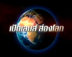ดูละครย้อนหลัง เปิดเลนส์ส่องโลก วันที่ 2 มิถุนายน 2555