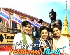 ดูรายการย้อนหลัง เที่ยวละไมไทยแลนด์เวิลด์ วันที่ 10 มิถุนายน 2555