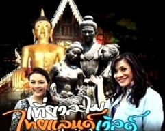 ดูรายการย้อนหลัง เที่ยวละไมไทยแลนด์เวิลด์ วันที่ 17 มิถุนายน 2555