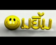 ดูรายการย้อนหลัง อมยิ้ม วันที่ 18 มิถุนายน 2555