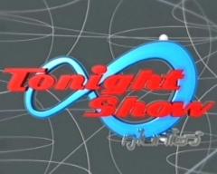 ดูรายการย้อนหลัง ทูไนท์โชว์ วันที่ 18 มิถุนายน 2555