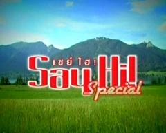 ดูรายการย้อนหลัง เซย์ไฮ วันที่ 23 มิถุนายน 2555