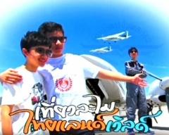 ดูละครย้อนหลัง เที่ยวละไมไทยแลนด์เวิลด์ วันที่ 24 มิถุนายน 2555