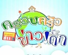 ดูรายการย้อนหลัง ครอบครัวข่าวเด็ก วันที่ 28 มิถุนายน 2555
