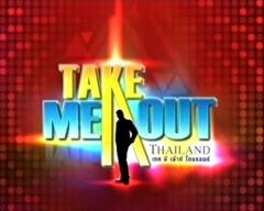 Take me out วันที่ 30 มิถุนายน 2555