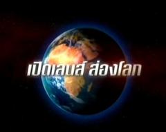 ดูรายการย้อนหลัง เปิดเลนส์ส่องโลก วันที่ 30 มิถุนายน 2555